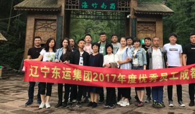 辽宁手机1946韦德最新网站国际伟德2017年度优秀员工成都之旅